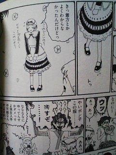 木村紺、「巨娘」1巻、講談社